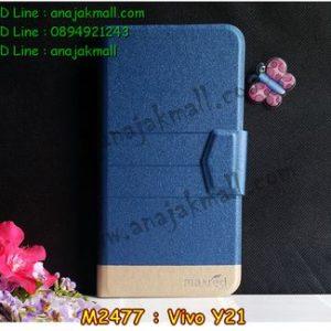 M2477-04 เคสฝาพับ Vivo Y21 สีน้ำเงิน