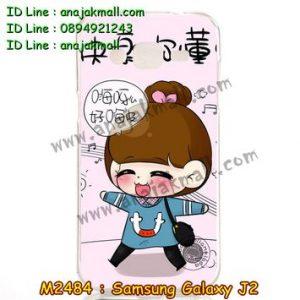 M2484-16 เคสยาง Samsung Galaxy J2 ลายชีจัง
