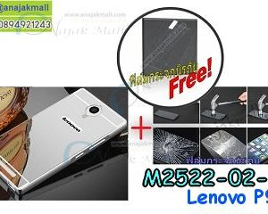 M2522-02 เคสอลูมิเนียม Lenovo P90 หลังกระจก สีเงิน