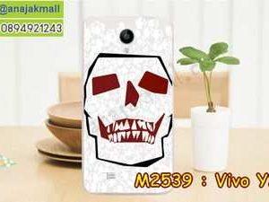M2539-01 เคสยาง Vivo Y21 ลาย Skull X