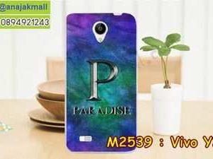 M2539-04 เคสยาง Vivo Y21 ลาย Paradise