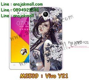 M2539-09 เคสยาง Vivo Y21 ลาย Jinmia
