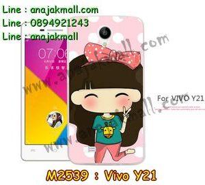 M2539-13 เคสยาง Vivo Y21 ลาย Monna