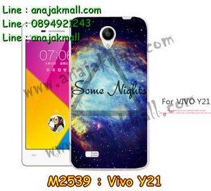 M2539-14 เคสยาง Vivo Y21 ลาย Some Nights