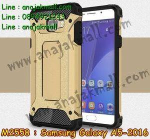 M2558-03 เคสกันกระแทก Samsung Galaxy A5 (2016) Armor สีทอง