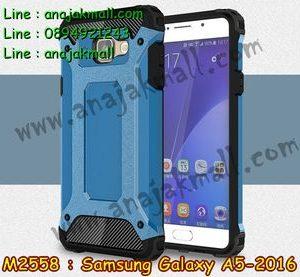 M2558-04 เคสกันกระแทก Samsung Galaxy A5 (2016) Armor สีฟ้า