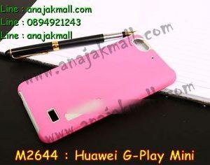 M2644-04 เคสกันกระแทก 2 ชั้น Huawei G-Play Mini สีชมพู
