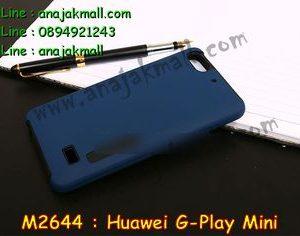 M2644-05 เคสกันกระแทก 2 ชั้น Huawei G-Play Mini สีน้ำเงิน