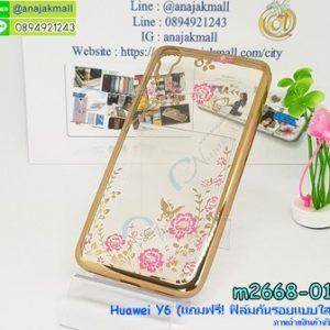 M2668-01 เคสยาง Huawei Y6 ลายดอกไม้ ขอบทอง