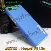 M2722-03 เคสกันกระแทก 2 ชั้น Huawei P8 Lite สีฟ้า