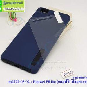 M2722-05 เคสกันกระแทก 2 ชั้น Huawei P8 Lite สีน้ำเงิน