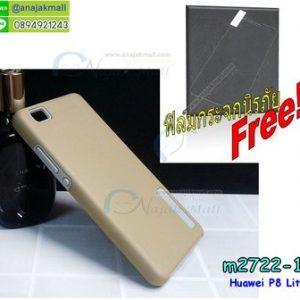 M2722-01 เคสกันกระแทก 2 ชั้น Huawei P8 Lite สีทอง (แถมฟิล์มกระจก)