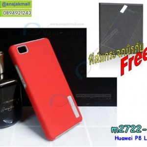 M2722-02 เคสกันกระแทก 2 ชั้น Huawei P8 Lite สีแดง (แถมฟิล์มกระจก)