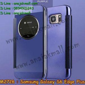 M2726-15 เคสฝาพับ Samsung Galaxy S6 Edge Plus เงากระจก สีม่วง