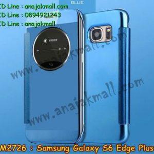 M2726-16 เคสฝาพับ Samsung Galaxy S6 Edge Plus เงากระจก สีฟ้า