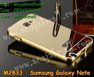 M2833-01 เคสอลูมิเนียม Samsung Galaxy Note หลังกระจก สีทอง