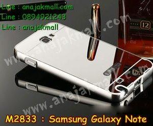 M2833-02 เคสอลูมิเนียม Samsung Galaxy Note หลังเงากระจก สีเงิน