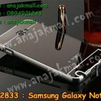 M2833-03 เคสอลูมิเนียม Samsung Galaxy Note หลังเงากระจก สีดำ
