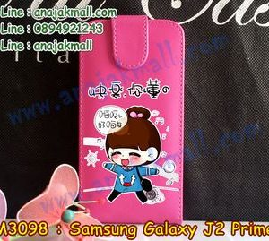 M3098-02 เคสฝาพับ Samsung Galaxy J2 Prime ลายชีจัง