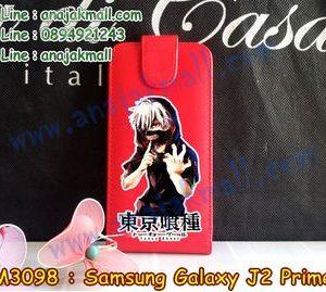 M3098-03 เคสฝาพับ Samsung Galaxy J2 Prime ลาย Ghoul 02