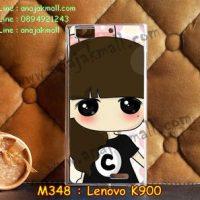 M348-12 เคสยาง Lenovo K900 ลายซีจัง