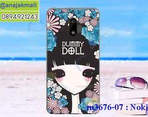 M3676-07 เคสแข็ง Nokia 5 ลาย Dummy Doll