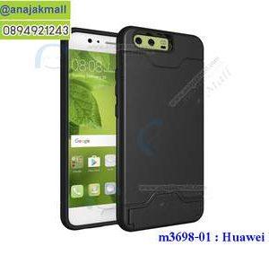 M3698-01 เคส 2 ชั้นกันกระแทก Huawei P10 สีดำ