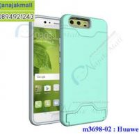 M3698-02 เคส 2 ชั้นกันกระแทก Huawei P10 สีเขียว