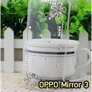 M1370-07 เคสประดับ OPPO Mirror 3 ลาย Fresh Flower