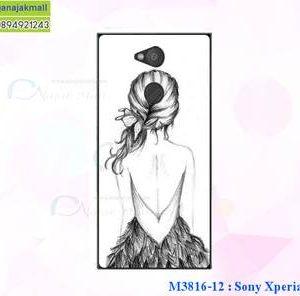 M3816-12 เคสแข็ง Sony Xperia L2 ลาย Women