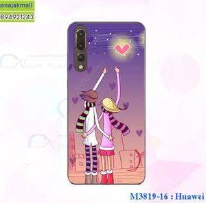 M3819-16 เคสแข็ง Huawei P20 ลาย Forever II