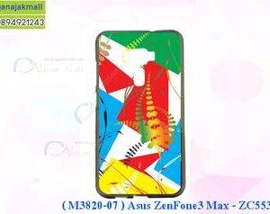M3820-07 เคสยาง ASUS ZenFone3 Max-ZC553KL ลาย ColorPlant