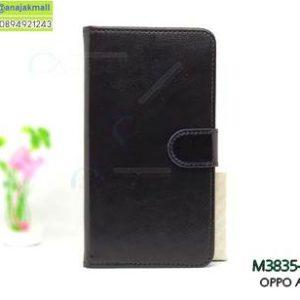 M3835-02 เคสฝาพับไดอารี่ OPPO A71 สีดำ