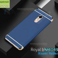 M4049-03 เคสประกบหัวท้าย Xiaomi Redmi5 Plus สีน้ำเงิน