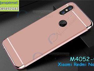 M4052-04 เคสประกบหัวท้าย Xiaomi Redmi Note 5 สีทองชมพู