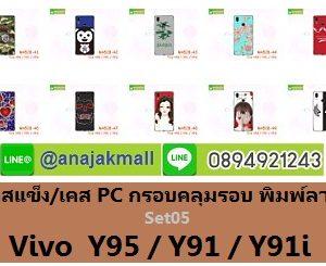 M4528-S05 เคส PC คลุมรอบ Vivo Y95/Y91/Y91i ลายการ์ตูนSet05