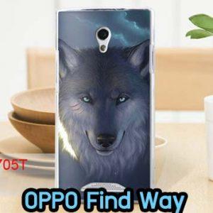 M605-12 เคสแข็ง OPPO Find Way ลาย Wolf