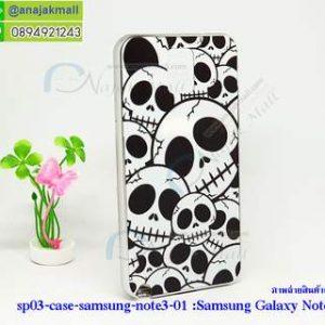 SP03 เคสอลูมิเนียม Samsung Galaxy Note 3 ลาย Skull II