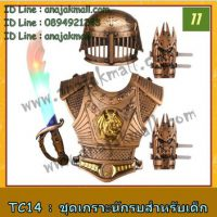TC14-11 ชุดเกราะนักรบสำหรับเด็ก No.11
