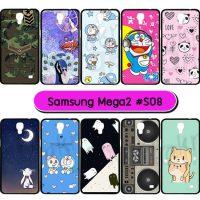 M1016-S08 เคสยาง Samsung Mega2 พิมพ์ลายการ์ตูน Set08 (เลือกลาย)