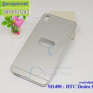 M1490-06 เคสอลูมิเนียม HTC Desire 816 สีเงิน B