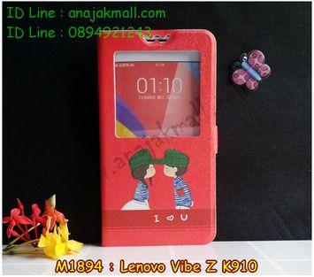 M1894-02 เคสโชว์เบอร์ Lenovo Vibe Z ลาย Love U