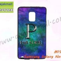 M1941-05 เคสยาง Samsung Galaxy Note Edge ลาย Paradise