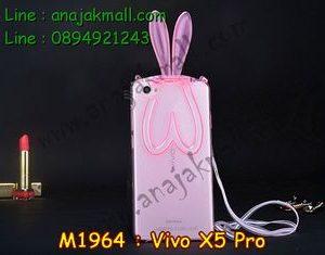 M1964-02 เคสยาง Vivo X5 Pro หูกระต่าย สีชมพู