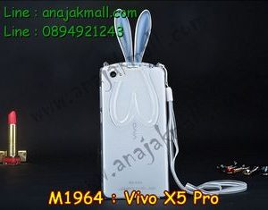 M1964-05 เคสยาง Vivo X5 Pro หูกระต่าย สีขาว