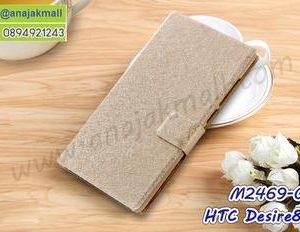 M2469-02 เคสฝาพับ HTC Desire816 สีทอง