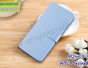 M2469-03 เคสฝาพับ HTC Desire816 สีฟ้า