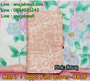 M297-02 เคสฝาพับ OPPO Find Clover R815 สีชมพูอ่อน