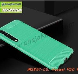 M3897-05 เคสยางกันกระแทก Huawei P20 Pro สีเขียว