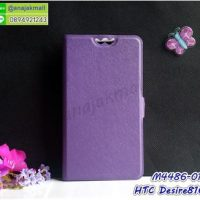 M4486-01 เคสฝาพับ HTC Desire816 สีม่วง